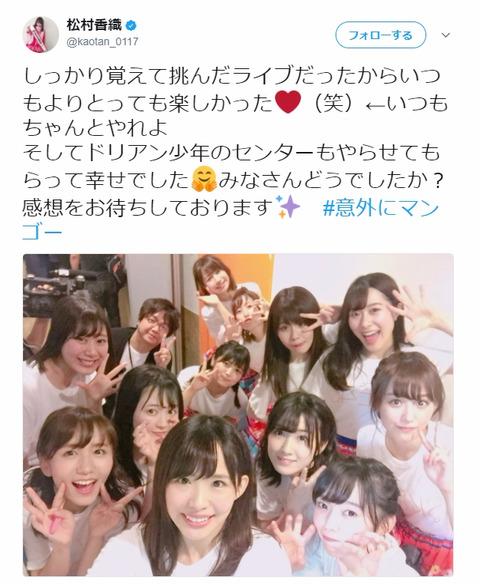 【SKE48】ゼロポジ公演で松村香織センターの「ドリアン少年」を披露wwwwww