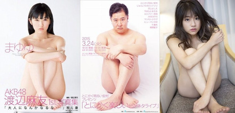 【AKB48】お前ら島田晴香が出したエロ本読んだ???