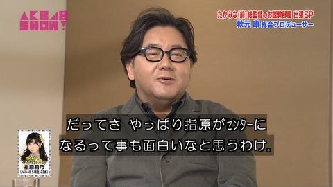 【AKB48SHOW】秋元康「指原莉乃が優子優子を破った時に新しいAKBが始まった」