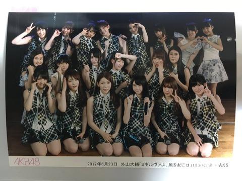 【AKB48】ひょっとしてミネルヴァ公演ってメンバーもセトリも今の48Gで最高の公演なんじゃ?