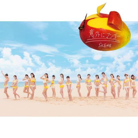 【SKE48】21st「意外にマンゴー」ジャケット写真公開!完全に水着!