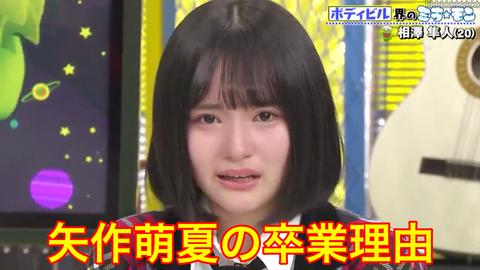 【元AKB48】矢作萌夏を卒業に追い込んだ奴ら・・・