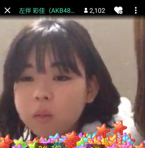 【AKB48】SHOWROOM見てたら凄いブスがいたんだがw素人の友達を出演さすなよw
