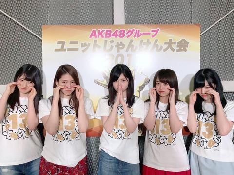 【悲報】AKB13期ユニット、じゃんけん大会予備選敗退・・