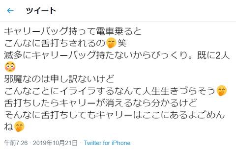 【AKB48】大家志津香「キャリーバッグ持って電車乗るとこんなに舌打ちされるの笑。こんなことにイライラするなんて人生生きづらそう」【自業自得】