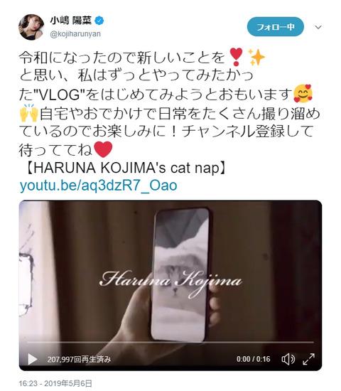 【悲報】小嶋陽菜さん、おじさんファンをフルボッコwwwwww