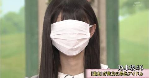 【悲報】NGT48荻野由佳さん、斎藤飛鳥のマスク芸を丸パクリしてしまうwww