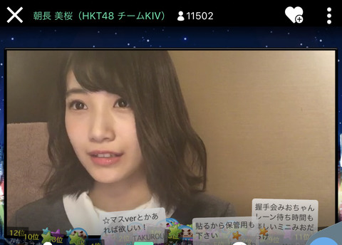 【HKT48】久しぶりに見たらみおたすがめっちゃ大人っぽくなってた【朝長美桜】