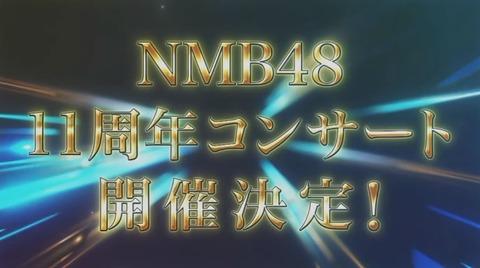 【NMB48】11周年コンサート、Mobile会員先行発売スタート!着席指定席が新たに設けられる