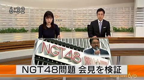 【動画】NGT48暴行事件をNHK新潟が特集、AKSの会見をフルボッコ・・・