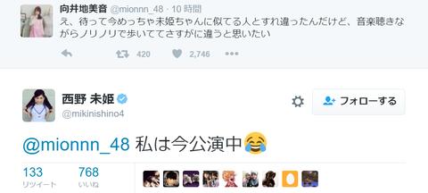 【悲報】AKB48西野未姫、公演中にTwitter更新?