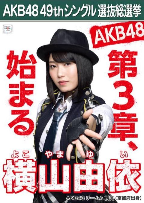 【AKB48総選挙】メンバーの選挙ポスター画像が集まるスレ【2017】
