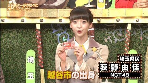 【悲報】NGT48荻野由佳のTwitterフォロワー減少が止まらない件【おぎゆか】