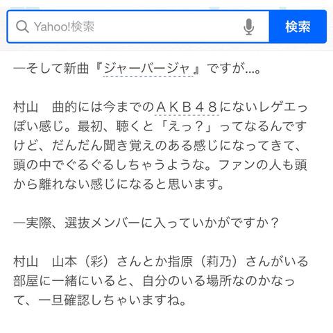 【AKB48】村山彩希「選抜で山本彩さんとか指原莉乃さんと同じ部屋に居ると自分の場所なのかな?って確認してしまう」