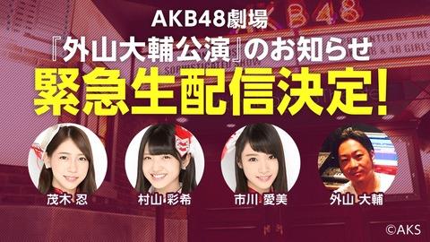【AKB48】本日21:30~「外山大輔公演」の詳細をSHOWROOMで発表!
