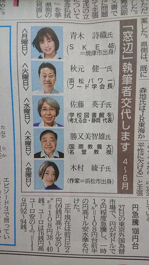 【SKE48】青木詩織、静岡新聞で連載開始