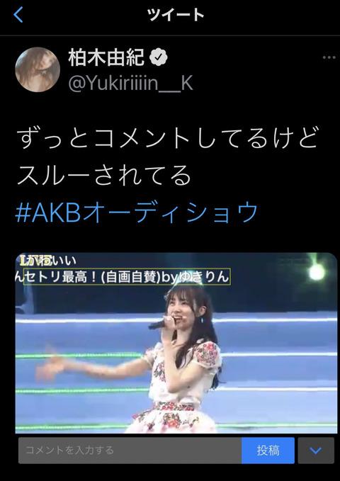 【悲報】AKB48柏木由紀さん、ニコ生でコメントするもガン無視されてしまう