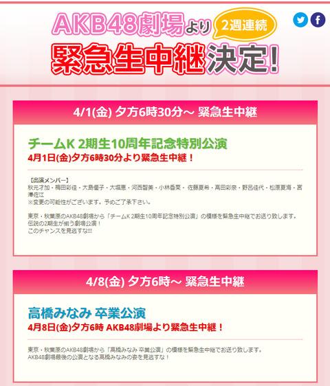 【AKB48】4月1日「チームK 2期生10周年記念特別公演」&4月8日「高橋みなみ 卒業公演」ファミリー劇場にて緊急生中継決定
