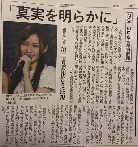 【AKB48G】NGT48さえ切り捨ててしまえば他のグループは無傷で存続できるんじゃ?