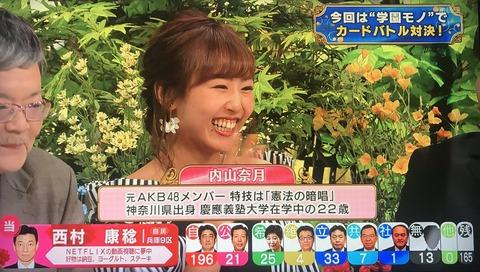 【元AKB48】内山奈月、選挙特番で全国民に見つかるwwwwww