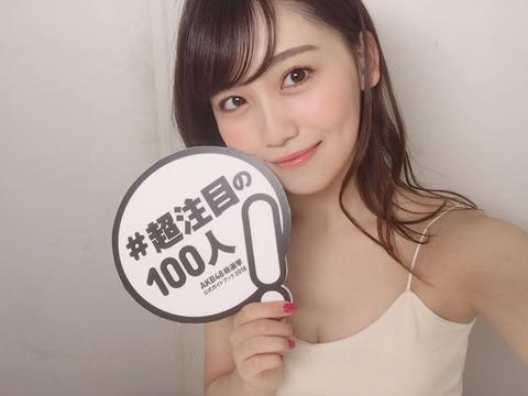 【AKB48】こじまこの「#超注目の100人」画像がエロい【小嶋真子】