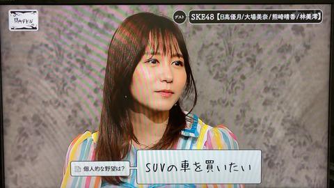 【SKE48】大場美奈の野望・・・
