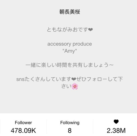 【悲報】17Liveのフォロワー47万人の元HKT48がインスタライブをした結果・・・