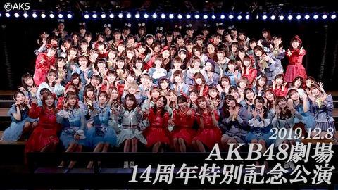 【悲報】AKB48劇場15周年特別記念公演開催延期