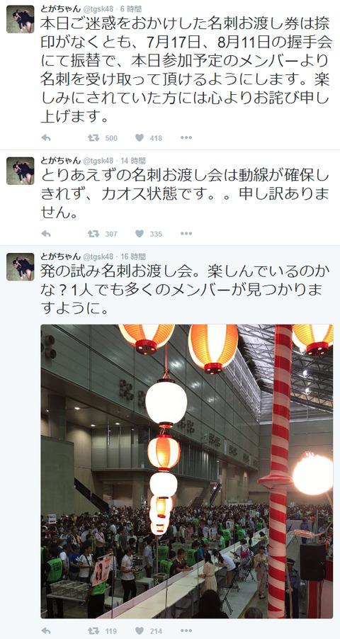 【悲報】戸賀崎、名刺お渡し会で無能っぷりを発揮する