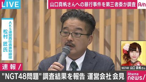 【悲報】NGT48第三者委員会、第三者なのに問い合わせ窓口はAKSだったwwwwww