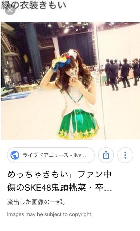 【朗報】元SKE48三上悠亜(鬼頭桃菜)さんがSKEキモい発言を謝罪