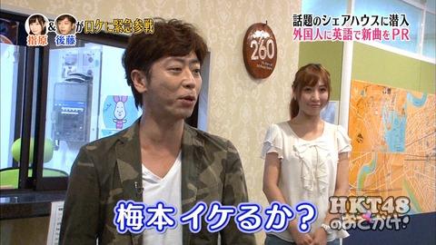 【HKT48】梅本泉「フットボールアワー後藤さんだいすきです」