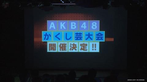 【定期スレ】もうヲタも運営も忘れてると思う事【AKB48G】