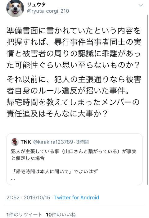 【NGT48暴行事件】人望民「犯人の主張通りなら山口真帆のルール違反が招いた事件。メンバーの責任追及はそんなに大事か?」