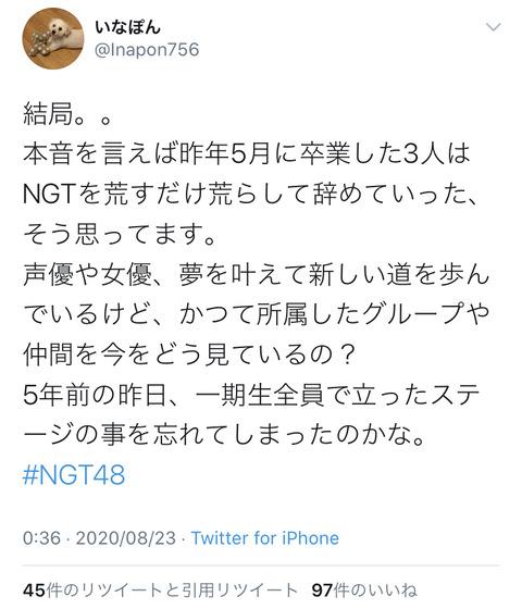 【マジキチ】NGTオタ「昨年5月に卒業した3人はNGTを荒すだけ荒らして辞めていった」