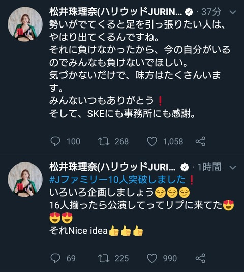 【朗報】SKE48松井珠理奈さんがアンチに宣戦布告!!!