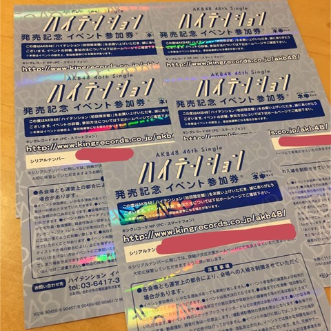 【AKB48】全国握手会、初の静岡での開催決定!【5/27】