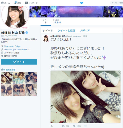 【AKB48】村山彩希は何故誰もフォローしないのか?【Twitter】