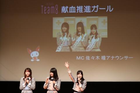 【AKB48】チーム8の献血イベントがまたもや大盛況!!オタ600人が血を持って集結!【吉川・舞木・永野】