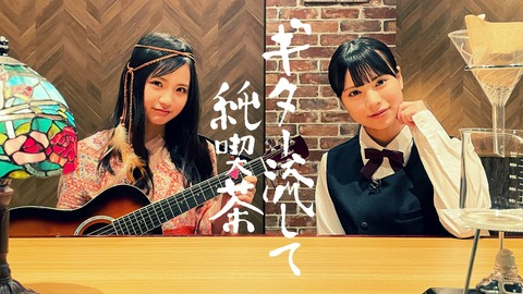 【NMB48】新YNN の音楽番組「ギター流して純喫茶」が配信開始!7期の隅野和奏と早川夢菜が出演