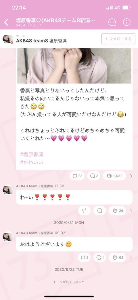 【悲報】チーム8塩原香凜の755が突然終了してしまう【AKB48】