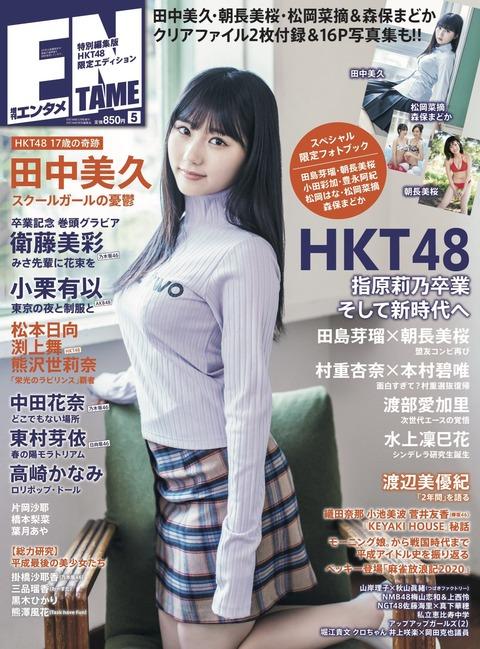 【朗報】みくりん、流石です!!!【HKT48・田中美久】