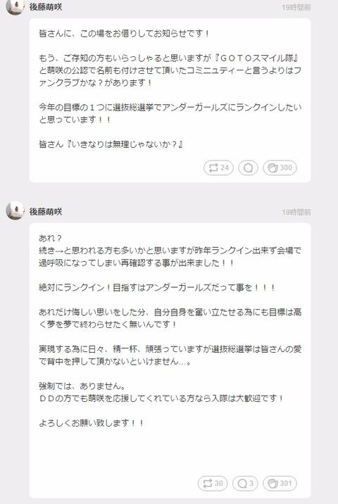 【AKB48】後藤萌咲があからさまに怪しい「GOTOスマイル隊」への加入を勧めてくるんだが