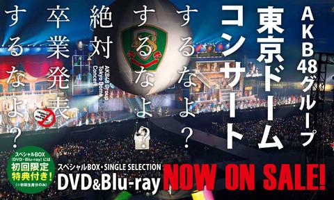【悲報】AKB48G東京ドームコンサートDVDが大爆死