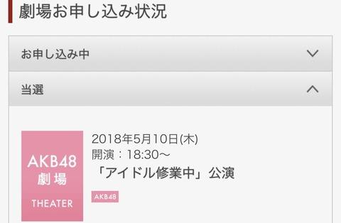 【AKB48】劇場公演の抽選で、優勝した時の対処方法を教えて下さい!
