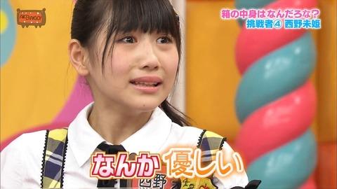 【AKB48】西野未姫にバイブあてたらどうなるの?