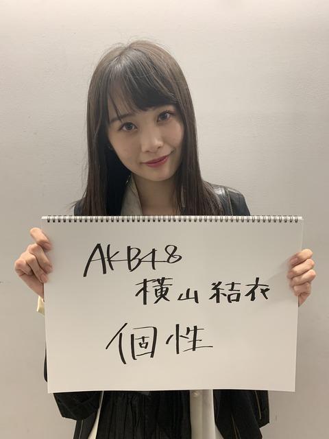 【悲報】チーム8横山結衣さん、活動休止中にも関わらず参加した歌唱力決定戦で惨敗www