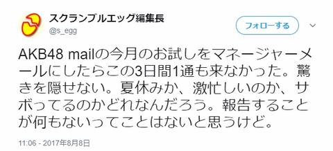 【モバメ】AKBマネージャーメールが約10日ぶりに着弾!関係者の怒りの声が届いた模様