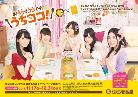 【悲報】SKE48ヲタがCoCO壱店舗から締め出し