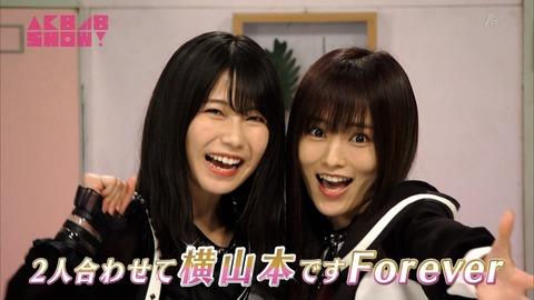 【AKB48G】横山本の仲の良さって異常だよな【横山由依・山本彩】